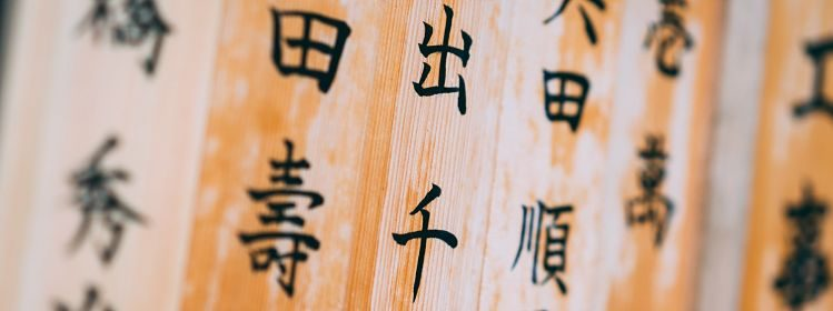 Tokyo ou Kyoto: comment choisir?